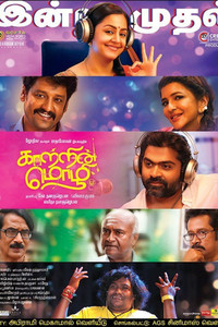 Kaatrin Mozhi Tamil movie reviews, photos, videos