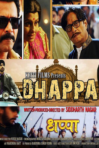 Dhappa Hindi movie reviews, photos, videos