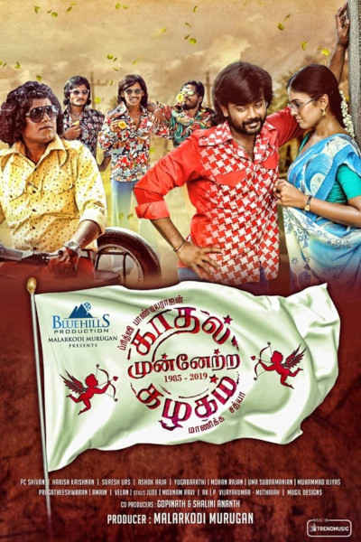 Tamil Movie Kadhal Munnetra Kazhagam Photos, Videos, Reviews