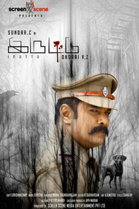 Iruttu Tamil movie reviews, photos, videos