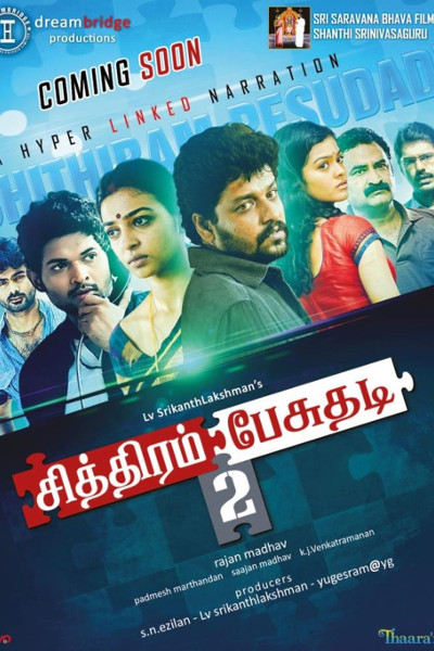 Tamil Movie Chithiram Pesudhadi 2 Photos, Videos, Reviews
