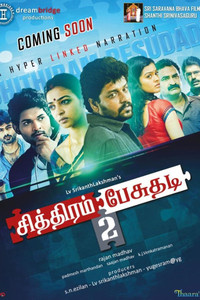 Chithiram Pesudhadi 2 Tamil movie reviews, photos, videos