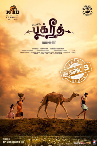 Tamil Movie Bakrid Photos, Videos, Reviews
