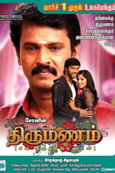 Tamil Movie Thirumanam Photos, Videos, Reviews