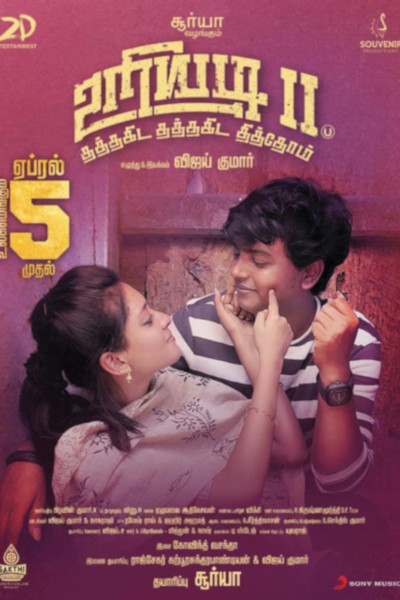 Tamil Movie Uriyadi 2 Photos, Videos, Reviews