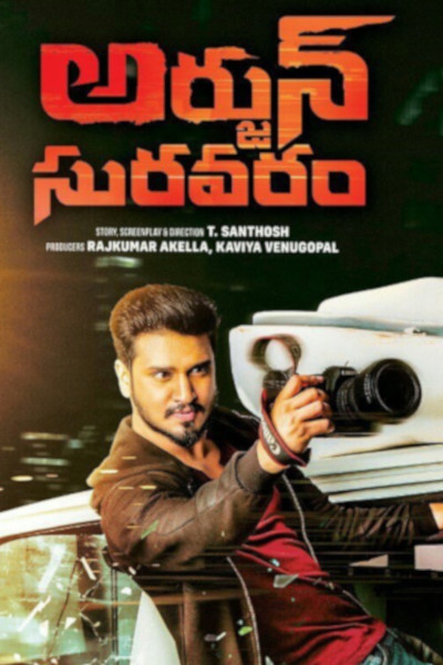 Telugu Movie Arjun Suravaram Photos, Videos, Reviews