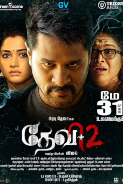 Tamil Movie Devi 2  Photos, Videos, Reviews
