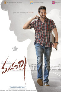 Maharshi Telugu movie reviews, photos, videos