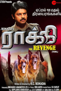 Rocky The Revenge Official Trailer, Teaser And Videos