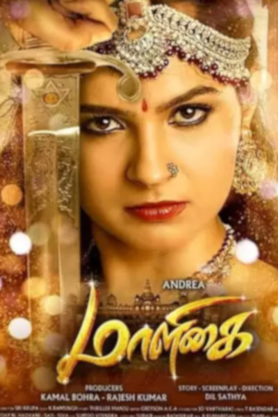 Tamil Movie Maaligai Photos, Videos, Reviews