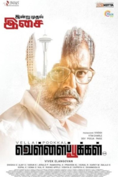 Tamil Movie Vellaipookal Photos, Videos, Reviews