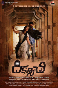 Dhiksuchi Telugu movie reviews, photos, videos