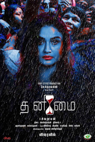 Tamil Movie Thanimai Photos, Videos, Reviews