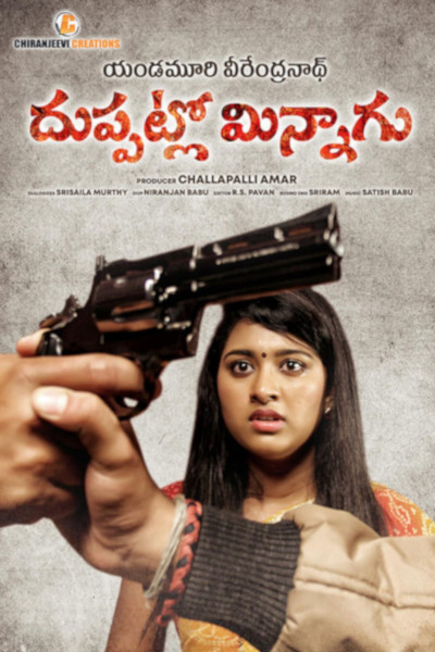 Telugu Movie Duppatlo Minnagu Photos, Videos, Reviews