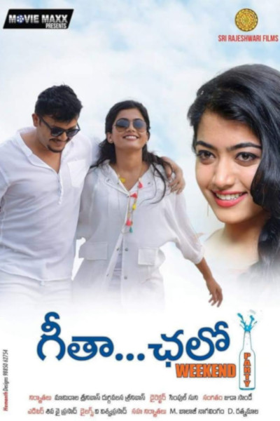Telugu Movie Geetha Chalo Photos, Videos, Reviews