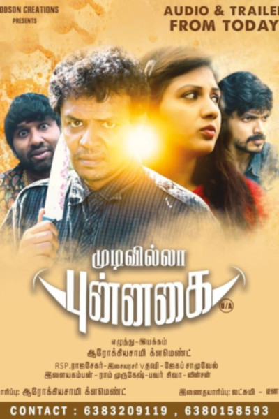 Tamil Movie Mudivilla Punnagai Photos, Videos, Reviews
