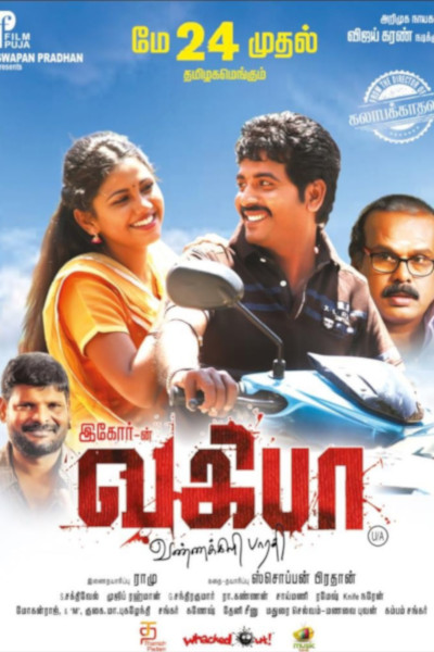 Tamil Movie Vakiba (Vannakkili Bharathi) Photos, Videos, Reviews