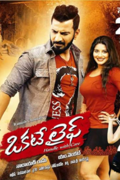 Telugu Movie Okate Life Photos, Videos, Reviews