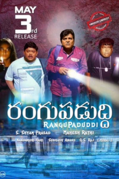 Telugu Movie Rangu Paduddi Photos, Videos, Reviews
