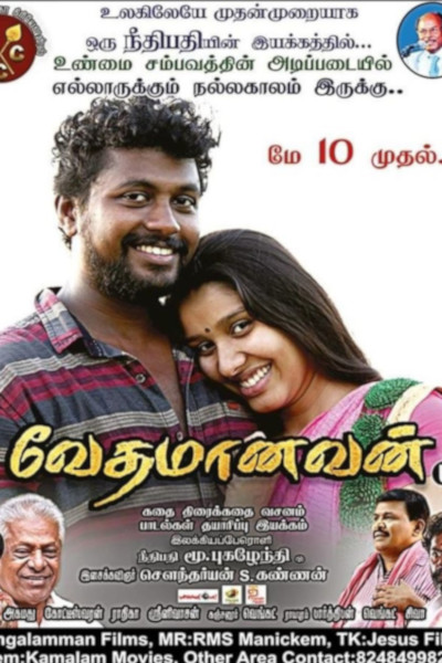 Tamil Movie Vedhamanavan Photos, Videos, Reviews