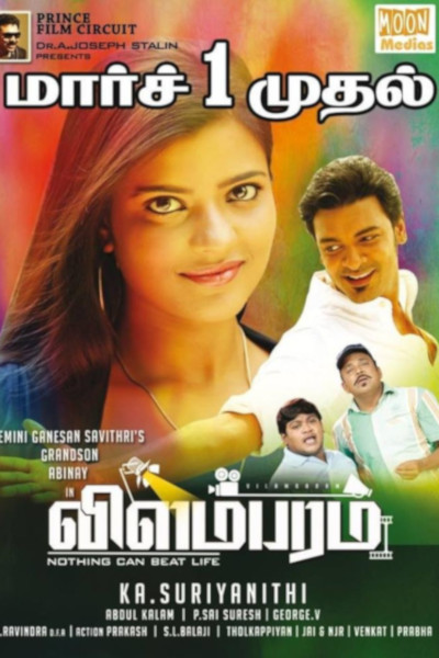 Tamil Movie Vilambaram Photos, Videos, Reviews