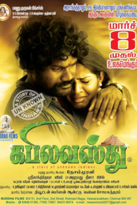 Kabelavasthu Tamil movie reviews, photos, videos