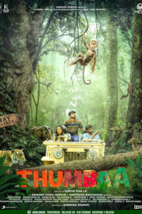Thumbaa Official Trailer Tamil