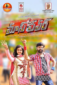 Mass Power Telugu movie reviews, photos, videos