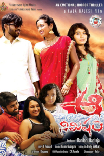 Telugu Movie Aa Nimisham Photos, Videos, Reviews