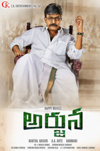 Arjuna Telugu movie reviews, photos, videos
