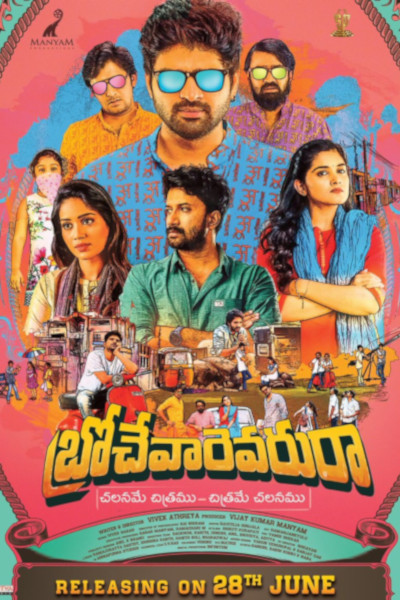 Telugu Movie Brochevarevarura Photos, Videos, Reviews