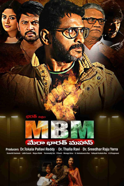 Telugu Movie MBM (Mera Bharath Mahan) Photos, Videos, Reviews