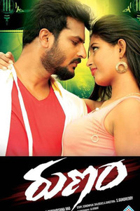Runam Telugu movie reviews, photos, videos