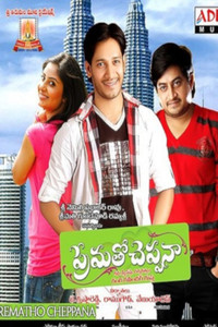 Premato Cheppana Telugu movie reviews, photos, videos