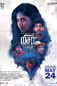 Lisaa Tamil movie reviews, photos, videos