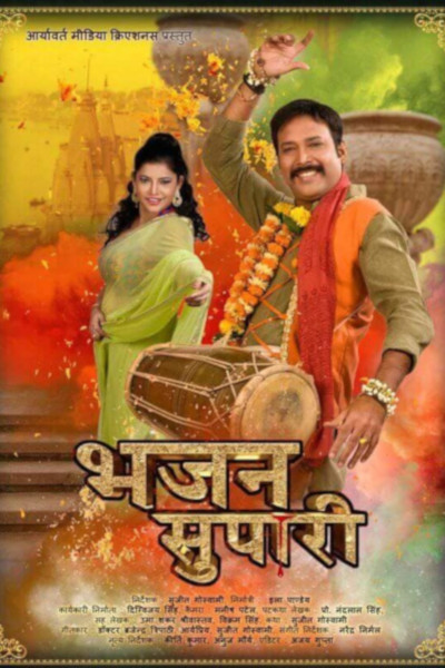 Hindi Movie Bhajan Supari Photos, Videos, Reviews