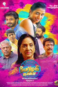 Perazhagi ISO Tamil movie reviews, photos, videos