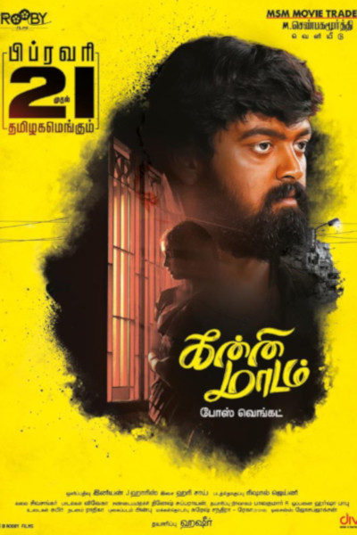 Tamil Movie Kanni Maadam Photos, Videos, Reviews