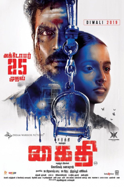Tamil Movie Kaithi Photos, Videos, Reviews