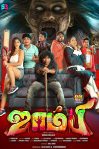 Zombie Tamil movie reviews, photos, videos