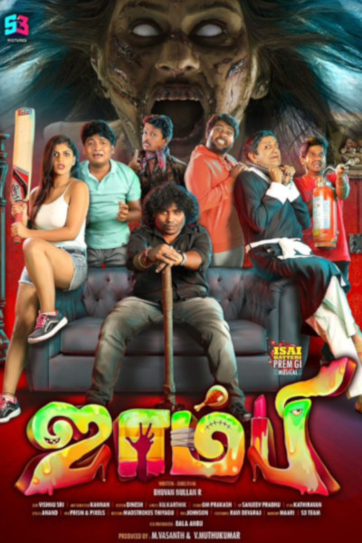 Tamil Movie Zombie Photos, Videos, Reviews
