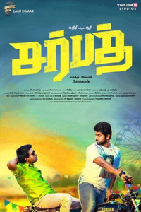 Sarbath Tamil movie reviews, photos, videos