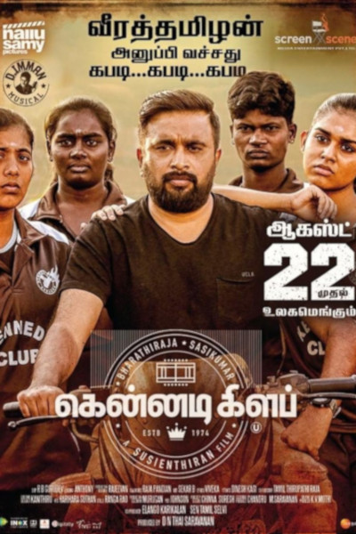 Tamil Movie Kennedy Club Photos, Videos, Reviews