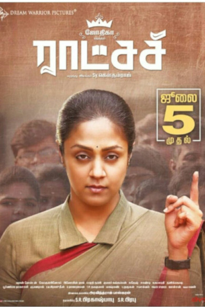 Tamil Movie Raatchasi Photos, Videos, Reviews