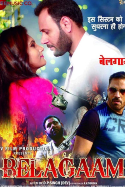 Hindi Movie Belagaam Photos, Videos, Reviews