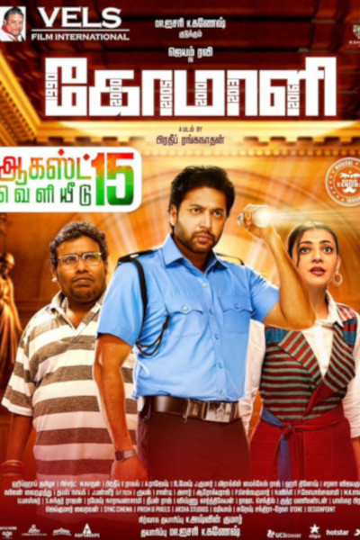 Tamil Movie Comali Photos, Videos, Reviews
