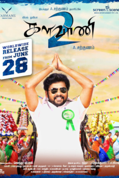 Tamil Movie Kalavani 2 Photos, Videos, Reviews