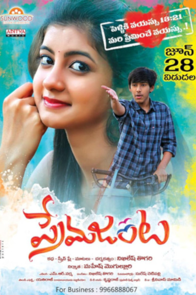 Telugu Movie Prema Janta Photos, Videos, Reviews