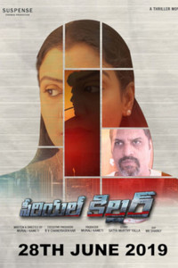 Serial Killer Telugu movie reviews, photos, videos