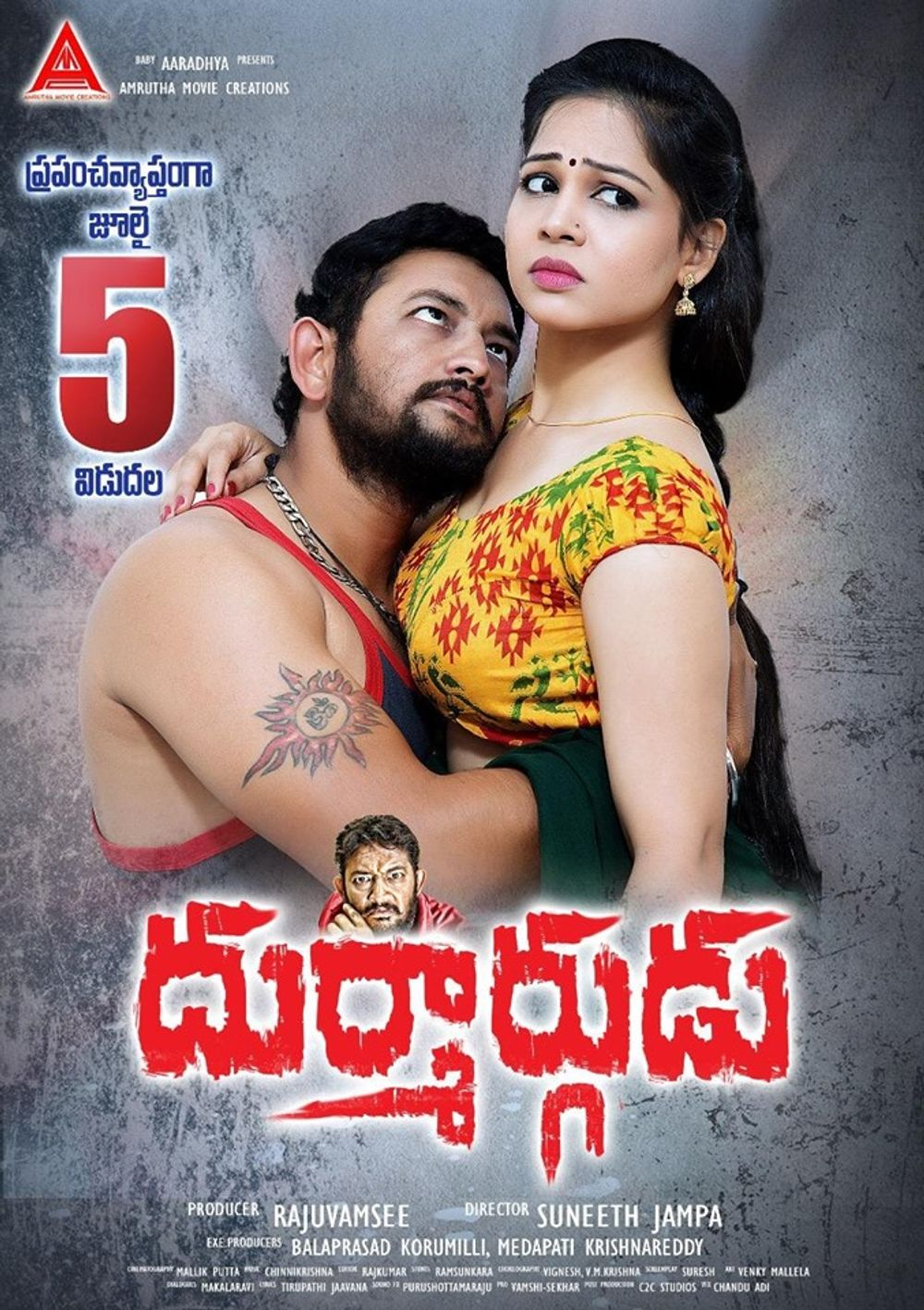 Telugu Movie Durmargudu Photos, Videos, Reviews